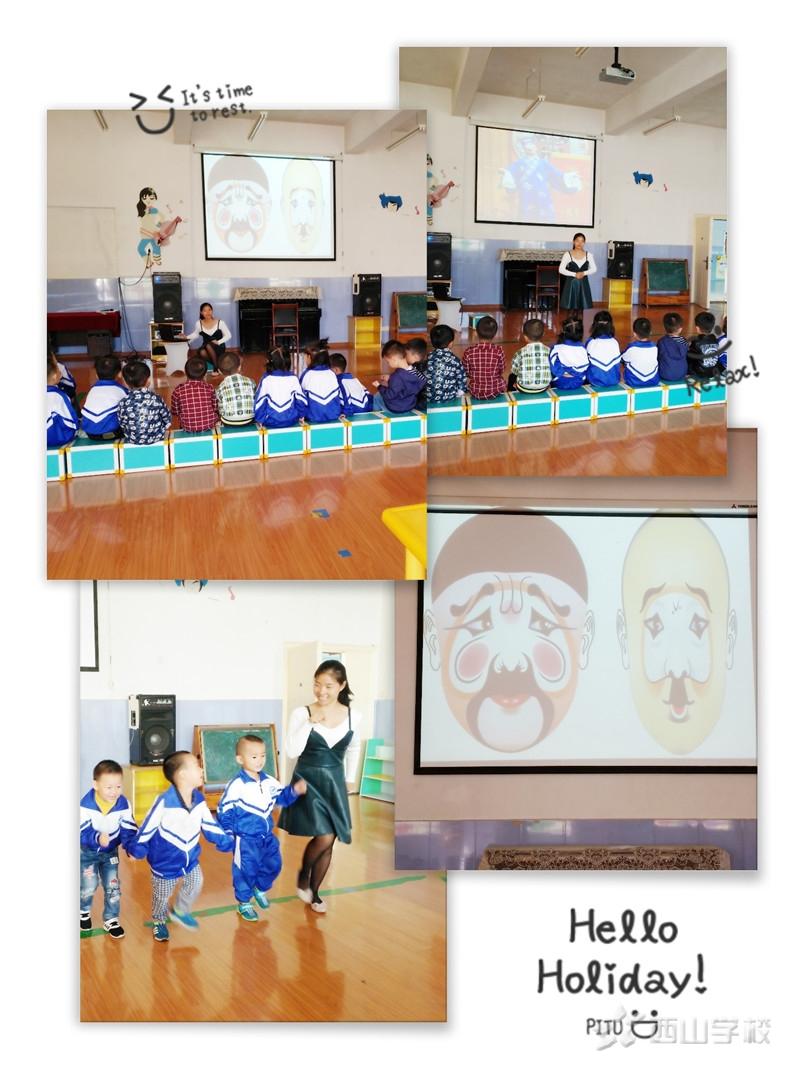 快乐课堂——大班社会《白鼻子是丑角》
