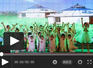 【视频】福建西山学校2016年感恩节文艺晚会——《赶阳光》