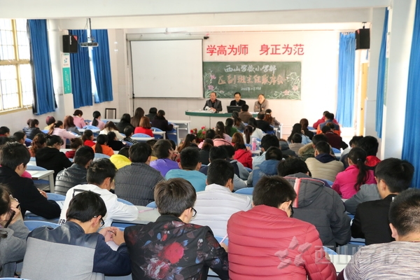 福建西山学校小学部召开正副班主任、生活老师联席会议