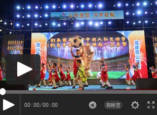 【视频】福建西山学校2016年感恩节文艺晚会——情景表演《足球梦》