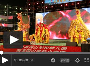 【视频】福建西山学校2016年感恩节文艺晚会——龙狮舞《龙腾盛世》