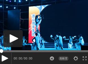 【视频】福建西山学校2016年感恩节文艺晚会——武术舞蹈《炫境》