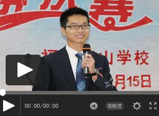 【视频】许阳阳《撑着那伞,去看那云》第十届关爱每一个学生演讲
