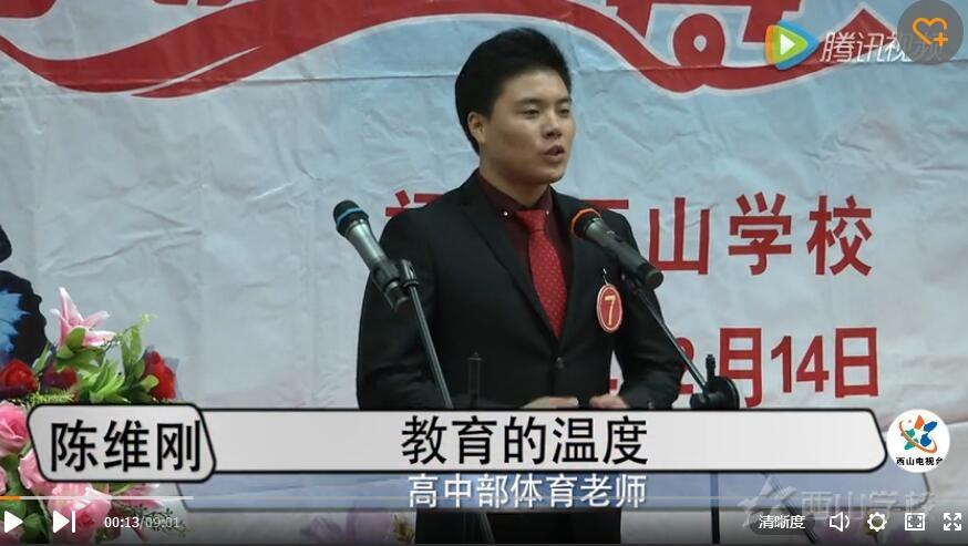【视频】陈维刚《教育的温度》第十届关爱学生演讲