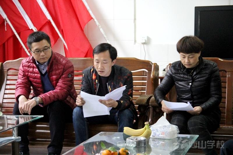 """福清西山学校党支部开展""""两学一做""""学习总结会"""