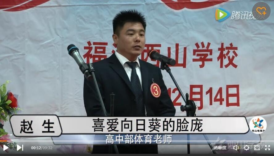 【视频】赵生《喜爱向日葵的脸庞》第十届关爱学生演讲
