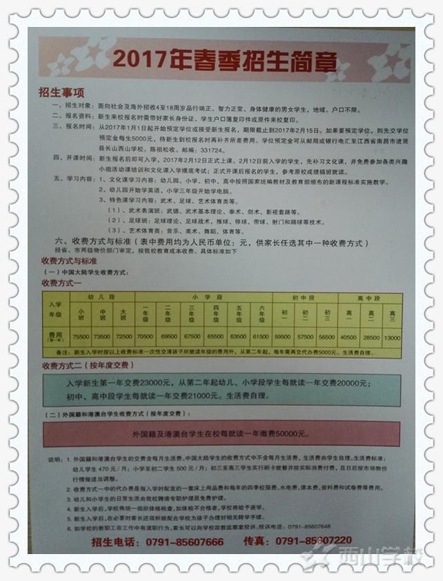 2017年春季江西省西山学校招生招聘简章--江西省西山学校幼儿园