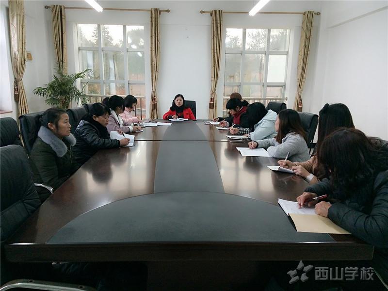 江西西山学校幼儿园召开新学期第一次全体教职工会议--江西省西山学校幼儿园
