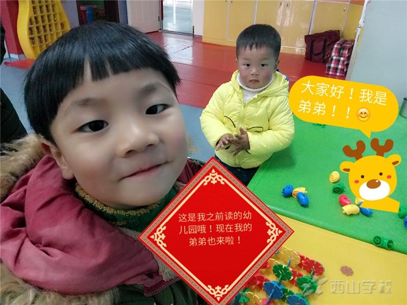 【萌娃】新伙伴提醒你,开学咯!--江西省西山学校幼儿园