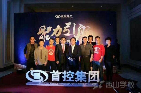 重温精彩——2017首控集团迎新年会