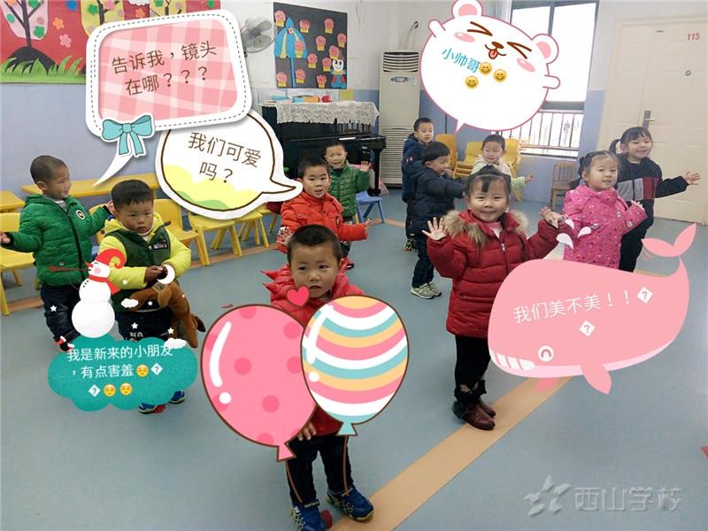 【新学期首次排练照】新年集体合作喜迎元宵--江西省西山学校 幼儿园