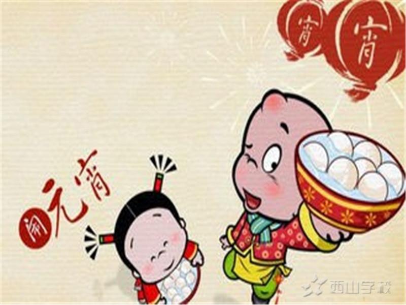 【音乐资讯】邀你一起共度元宵佳节--江西省西山学校幼儿园