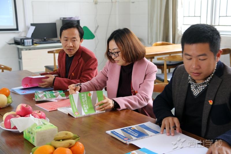 """福建西山学校党支部开展了""""两学一做""""学习教育活动"""
