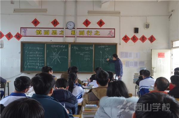 【视频】江西省西山学校高中部复习公开课 任飞数学课 ——《试卷分析与讲评》