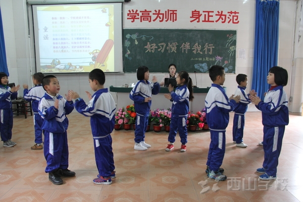 """福建西山学校小学部""""好习惯伴我成长""""主题班会观摩课"""