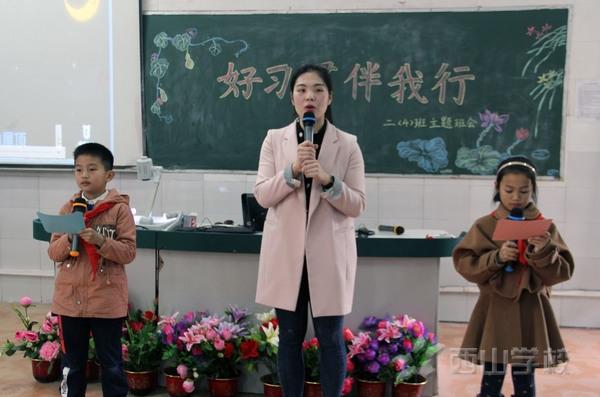 """福建西山学校小学部""""好习惯伴我行""""主题班会观摩课"""