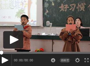 """【视频】福建西山学校小学部""""好习惯伴我行""""主题班会观摩课"""