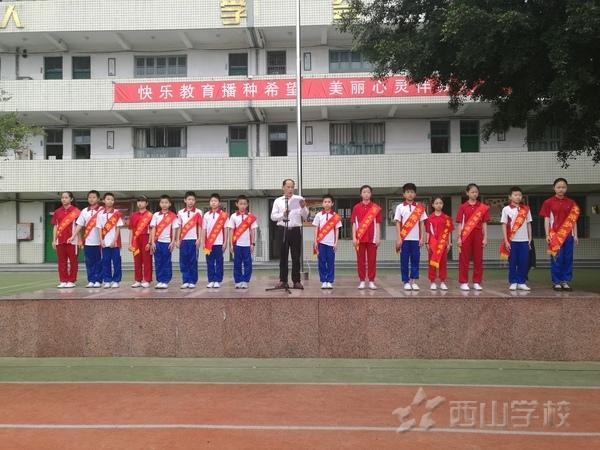 校园是我家——福建西山学校小学部2016——2017学年下学期第十周国旗下讲话