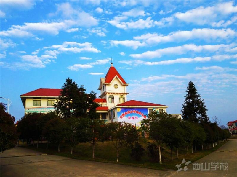 西山幼儿园五一劳动节放假通知 --江西省西山学校幼儿园