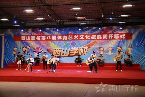 福建西山职业技术学校第八届体育艺术文化技能周开幕式隆重举行