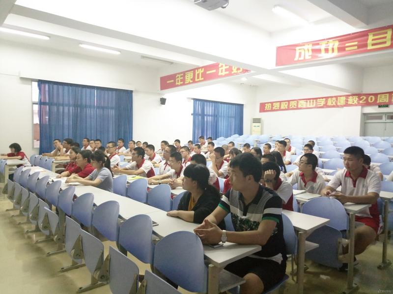 西山学校高中部召开全体班团干部会议