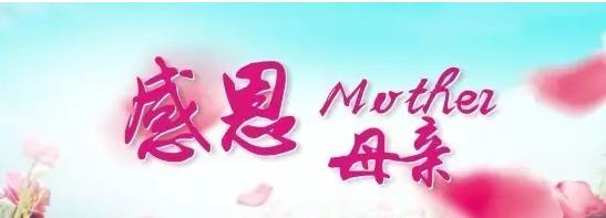 5月14日,我与母亲有个约会!