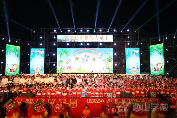 """走在幸福的大道上——福建西山學校隆重舉行2017年慶""""六一""""大型文藝晚會"""