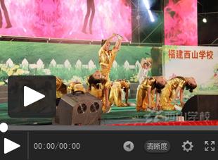 """【视频】福建西山学校2017庆""""六一""""文艺晚会——健美操《踩踩踩》"""