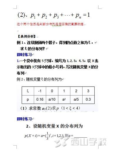 【一师一优课】离散型随机变量及其分布列——许碧霞