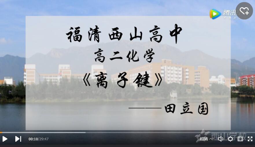 【一师一优课】离子键——田立国