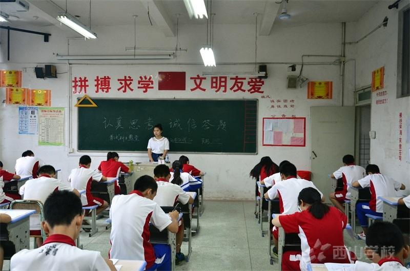 西山学校初中部举行2016-2017学年度第二学期期末考试