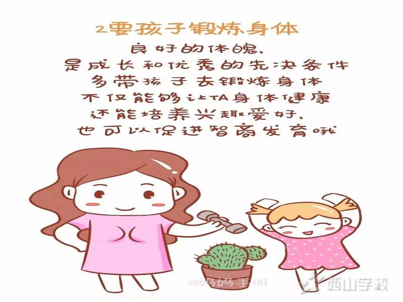 父母坚持做这6件小事,十年后孩子想不优秀都难——江西省西山学校幼儿园