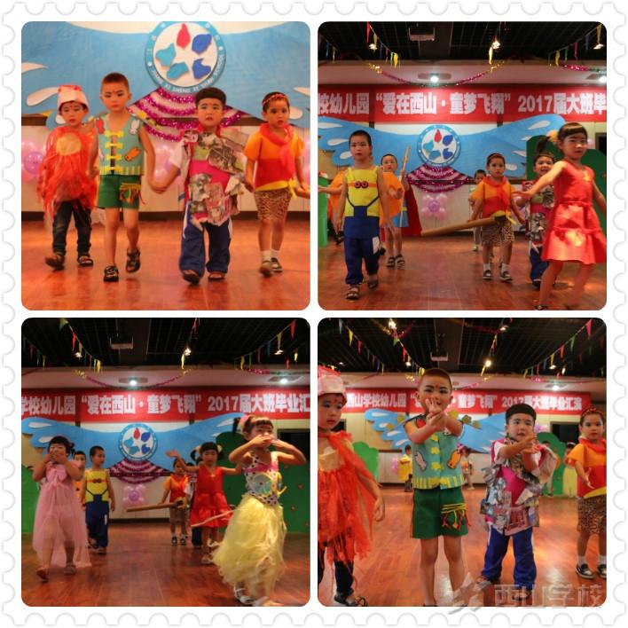 【视频】中班 环保时装秀   《环保时装秀》——江西省西山幼儿园