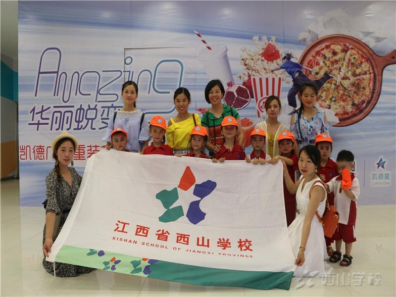 【今日新闻】走进超市体验购物!!——江西省西山学校幼儿园