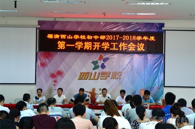 西山学校初中部召开2017-2018第一学期开学工作会议