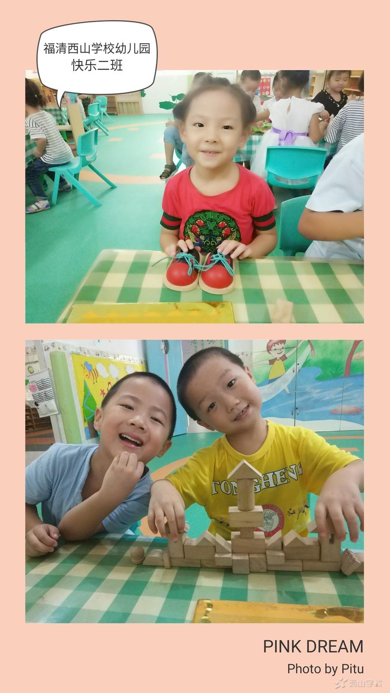 区域活动快乐多——福清西山学校幼儿园快乐二班