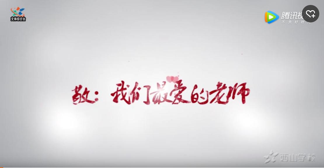 【视频】教师节祝福