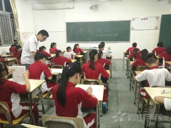 """福建西山学校小学部开展""""作文打人""""现场作文竞赛活动"""