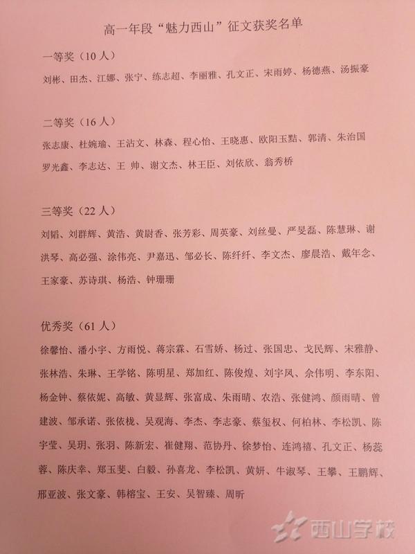"""福清西山学校高中部举行升旗仪式暨""""魅力西山""""校园征文颁奖仪式"""