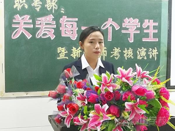 福清西山职业技术学校举行第十一届关爱每一个学生暨新教师考核演讲复赛