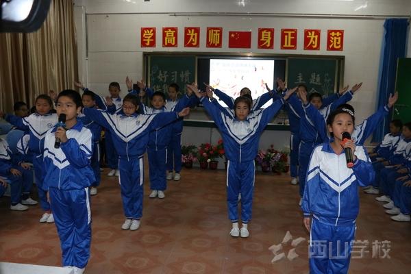 """""""好习惯伴我成长""""——福建西山学校小学部五年段主题班会活动"""