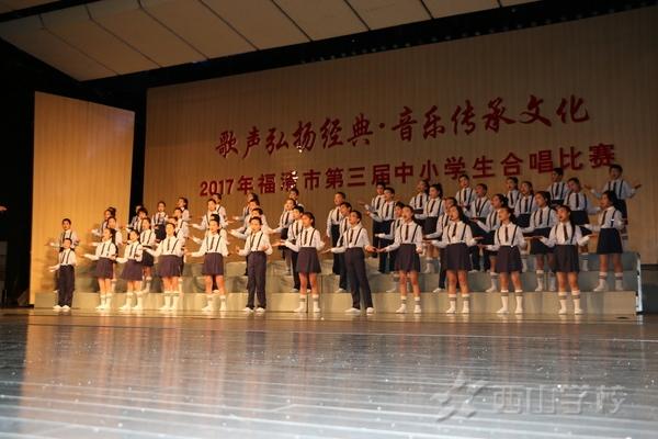"""【视频】""""歌声弘扬经典•音乐传承文化""""西山学校小学部合唱团唱响2017年福清市第三届中小学生合唱比赛"""
