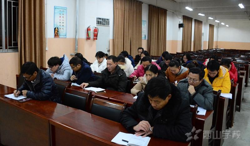 凝心聚力 真抓实干——江西省西山学校初中部召开教学干部会议