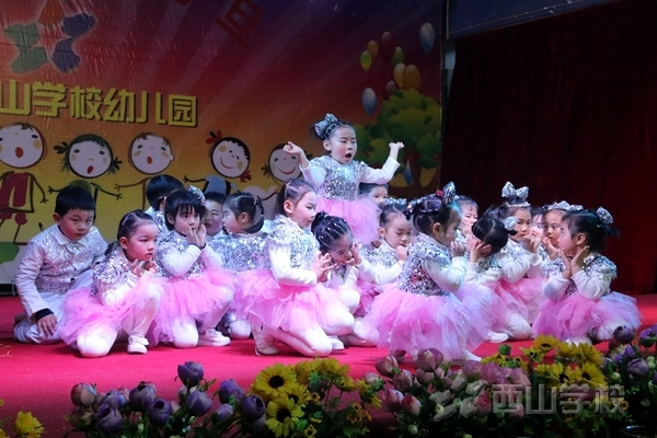 """西山学校幼儿园2018年""""迎新年 庆元旦""""文艺汇演圆满落幕"""