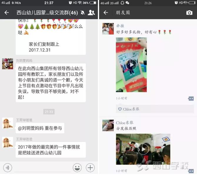 """西山學校幼兒園2018年""""迎新年 慶元旦""""文藝匯演圓滿落幕"""