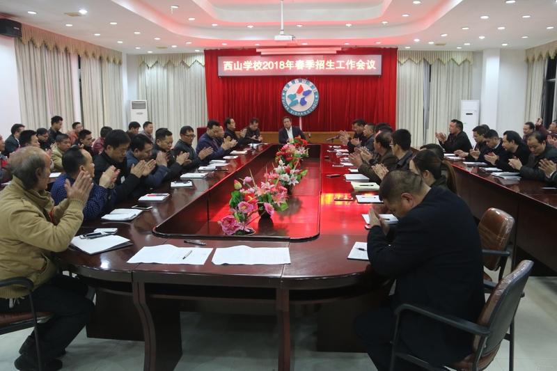 福建线上百家乐隆重召开2018年春季招生工作会议