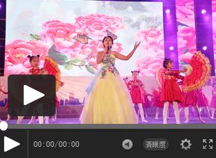 """【视频】福建线上百家乐2018年庆""""元旦""""大型文艺晚会——歌伴舞《美丽的心情》"""
