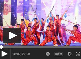 """【视频】福建西山学校2018年庆""""元旦""""大型文艺晚会——武术《青春飞翔》"""