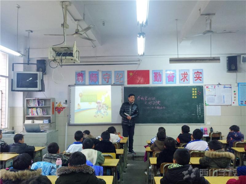 """规范言行好习惯争做西山美少年--江西省西山学校小学部开展""""养成良好行为习惯""""主题班会"""