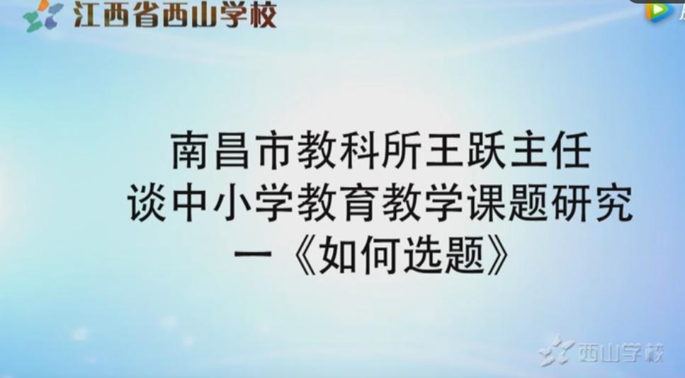 【视频】教科所王跃主任来西山进行课题研究专题讲座